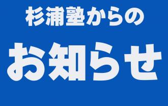 杉浦塾からのお知らせーアイキャッチ画像青-01-01