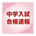中学入試 合格速報-04