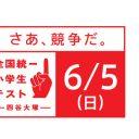 小学生テストセットロゴ0605-3