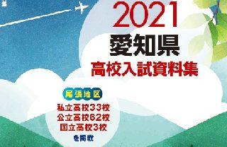 高校入試資料集2021表紙