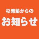 杉浦塾からのお知らせーアイキャッチ画像柿-01
