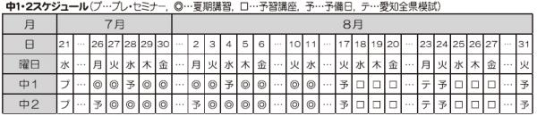 2021夏期_中1,2スケジュール