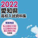 資料集2022表紙